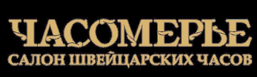 Часомерье — салон швейцарских часов, г.Харьков